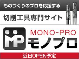 オオニシ モノプロ 2月リニューアル OPEN 予定